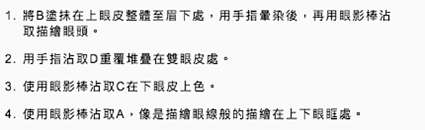 眼影教學3.png