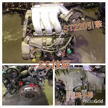起正外匯正ST220引擎及六速排變速箱