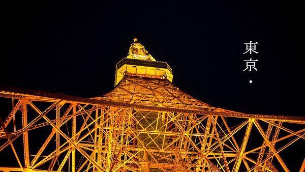 2015-03-22 日本 東京 東京鐵塔 夜間