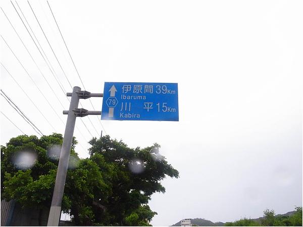 007川平灣.JPG