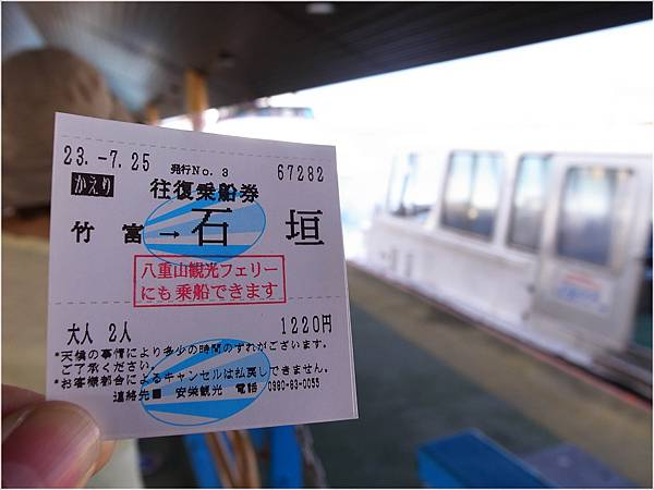 16竹富島.JPG