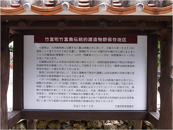 30竹富島.JPG