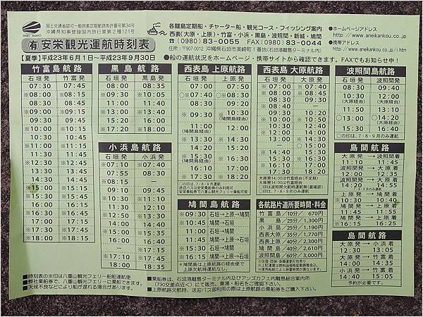 48竹富島.JPG