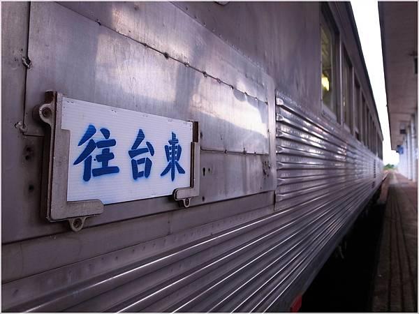 13火車環島:玉里-台東.JPG