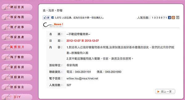 螢幕快照 2013-01-06 下午8.49.50