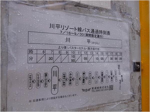 034川平灣.JPG
