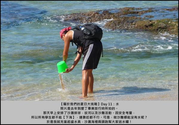 Day10_水.JPG
