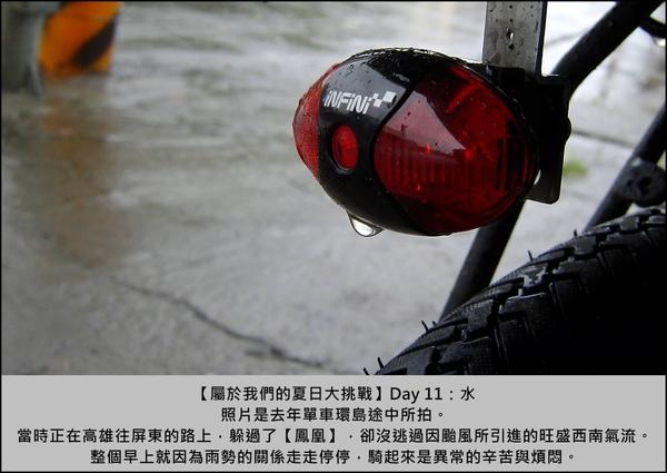 Day10_水02.JPG