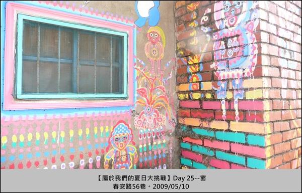 Day25-窗02.JPG