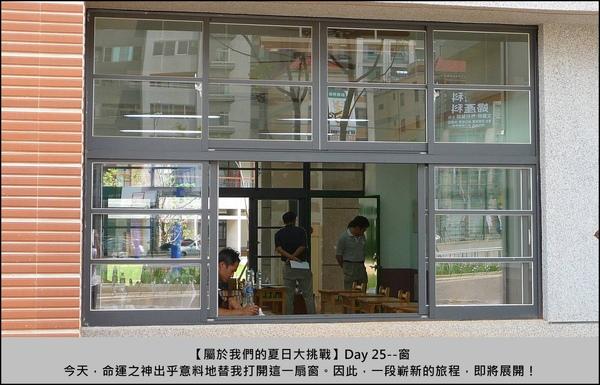 Day25-窗03.JPG