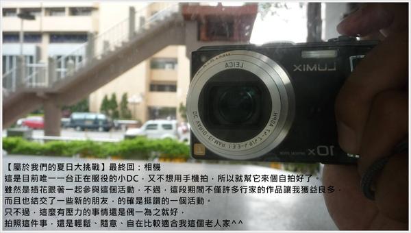 Day30__相機.JPG