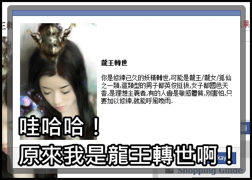 龍王轉世.jpg