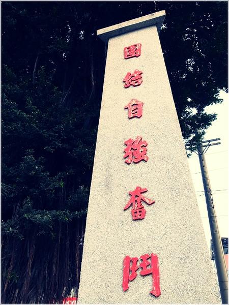 R1275209-028復興新村.JPG