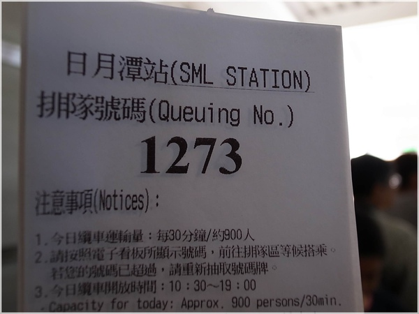 R1275850-001日月潭纜車.JPG
