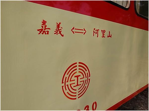 R1273979-9阿里山火車.JPG