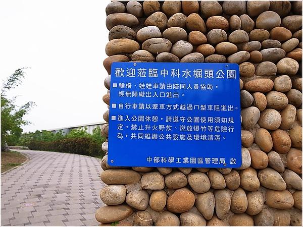 台中R1277209-3水崛頭公園.JPG