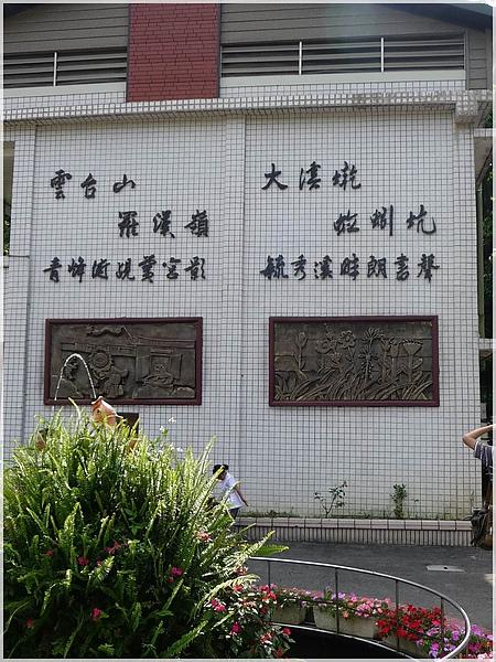 P1160670-2永定國小.JPG