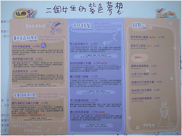 R1278287-21明德薰衣草.JPG