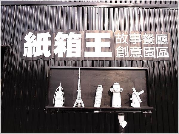 R1279534西屯紙箱王.JPG