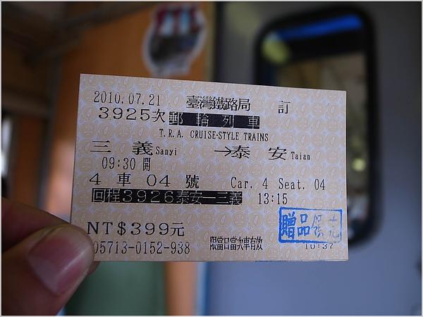 R1283031舊山線.JPG