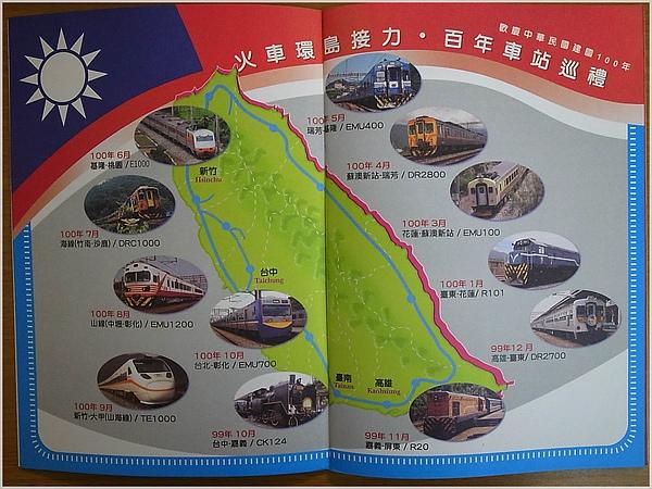 25曙光列車.JPG