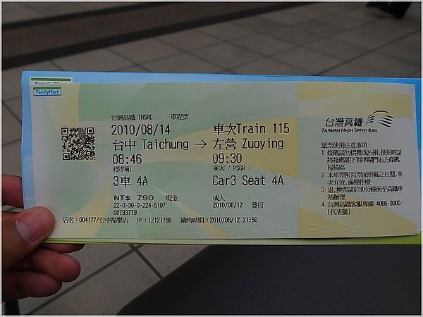 10高鐵.JPG