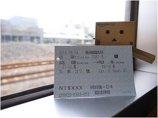 001台東金針山.JPG
