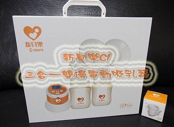 【哺乳必備】新貝樂C1三合一雙邊電動吸乳器,讓哺乳不再成為媽咪上班、出差的負擔。