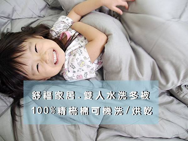 【抗螨必備】舒福家居雙人可水洗棉被,CNS、SGS檢測無毒,使用超安心,大人小孩都健康!