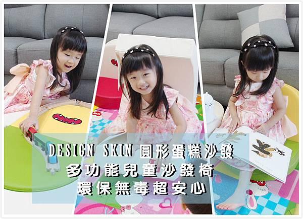 韓國design skin圓形蛋糕沙發,讓小孩為之瘋狂卻又兼具安全防護的多功能寶寶沙發