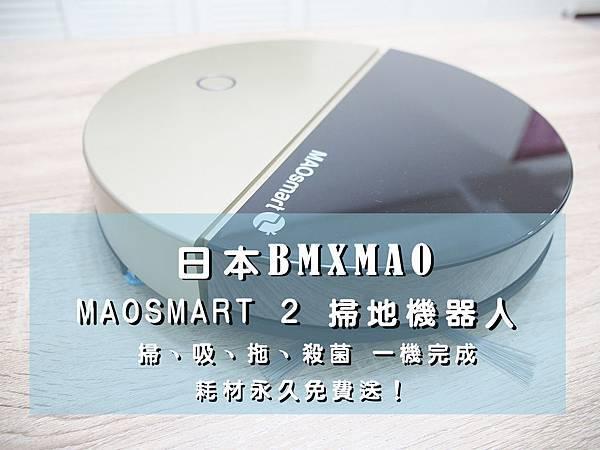 【弓字型清掃】日本Bmxmao MAOsmart 2掃地機器人,一鍵切換水箱拖地,讓掃、吸、拖、殺菌 一機完成! 還有安全級UV殺菌燈,清潔更加分,而且耗材永久免費送喔~