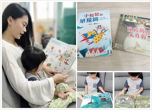 文未贈書【親子共讀】用2本有趣童書『小松鼠的紙飛機』、『拯救角鹿大作戰』教會分享與團隊互助