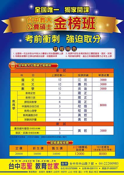 中教大公費碩士班(反)-0213-EDM.jpg