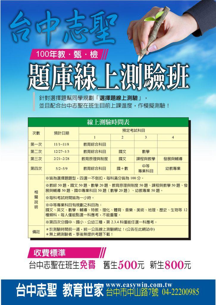 100年教甄檢「題庫線上測驗班」.jpg