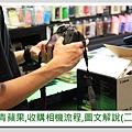 青蘋果-收購相機流程(二)