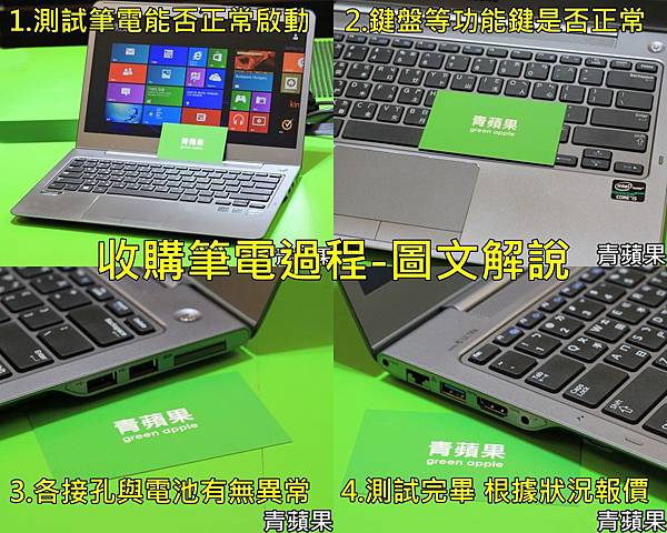 青蘋果3C-高雄收購筆電過程