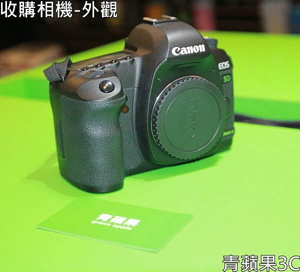 8.青蘋果3C-收購相機-外觀