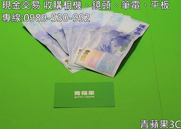 青蘋果3C - 收購3C產品 - 現金交易1