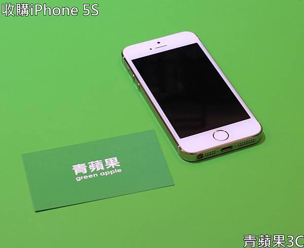 青蘋果3C - 收購iphone 5S