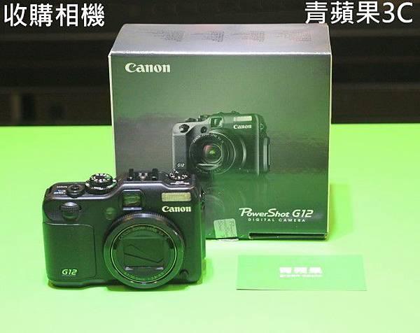 青蘋果3C - 收購canon g12