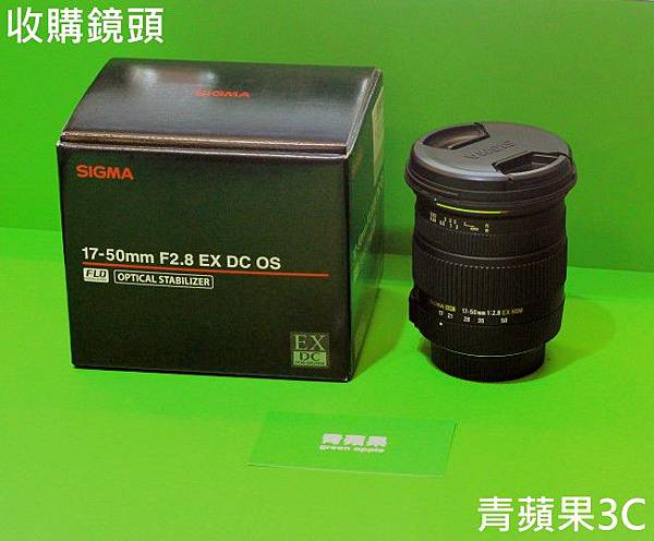 青蘋果3C - 收購Sigma 17-50mm F2.8