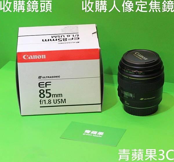 青蘋果 - 收購Canon 85mm f1.8