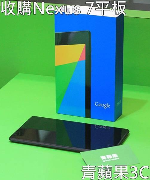 青蘋果 - 收購Nexus 7 二代平板