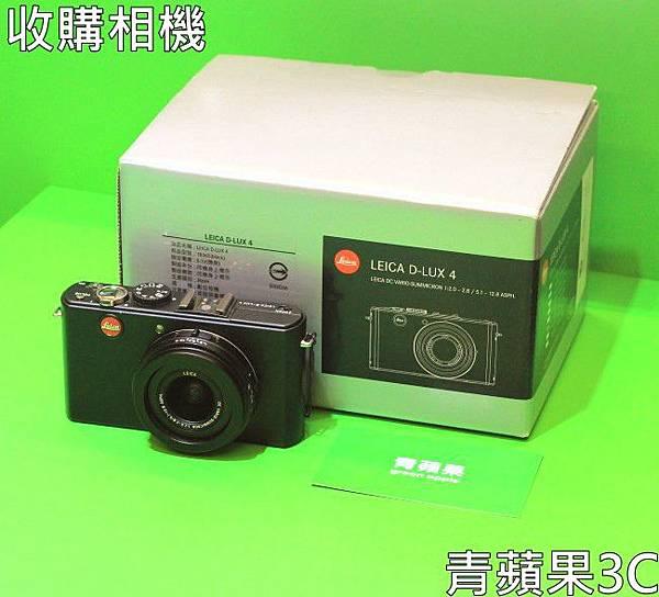 青蘋果3C - 收購LEICA D-LUX 4 相機