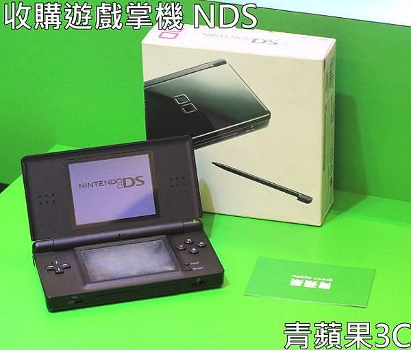 青蘋果3C - 收購NDS.JPG