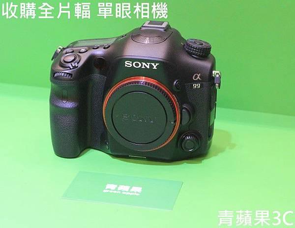 青蘋果3C - 收購SONY a99 全片輻單眼.jpg
