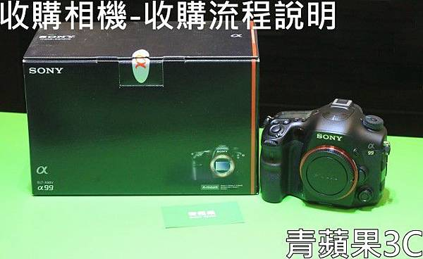 1.青蘋果-收購單眼相機-a99.jpg