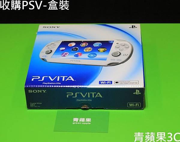 4.青蘋果-收購PSV-盒裝.jpg