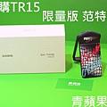 青蘋果3C - 收購TR15 范特西.jpg