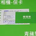 4.青蘋果-收購TR15.jpg